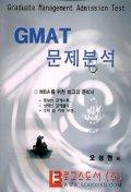 GMAT 문제분석