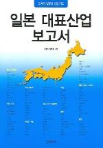 일본 대표산업 보고서