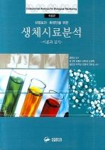 산업보건 환경인을 위한 생체시료분석