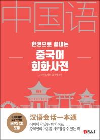 한 권으로 끝내는 중국어 회화사전