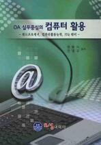 OA 실무 중심의 컴퓨터 활용