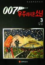 007 우주에서 온 소년. 3