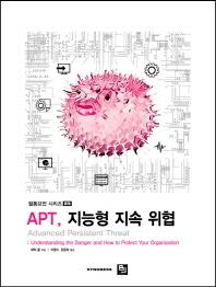 APT 지능형 지속 위협