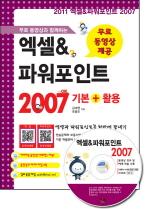 무료 동영상과 함께하는 엑셀 파워포인트 2007 기본 활용