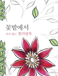 꽃밭에서: 시가 있는 컬러링북