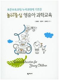 놀이중심 영유아 과학교육