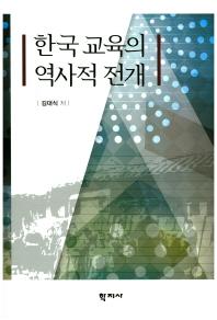 한국 교육의 역사적 전개