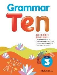 Grammar Ten 기본. 3