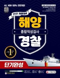 2021 채용대비 All-New 해양경찰 종합적성검사 단기완성 최신기출유형+모의고사 3회