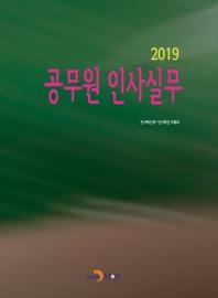 공무원 인사실무 2019