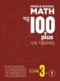 중등 수학 3-1 기출문제집(2021)