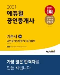 에듀윌 공인중개사법령 및 중개실무 기본서(공인중개사 2차)(2021)