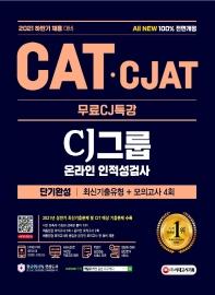 2021 하반기 All-New CATㆍCJAT CJ그룹 인적성검사 단기완성+무료CJ특강