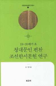 청대문인 편찬 조선한시문헌 연구(19-20세기 초)