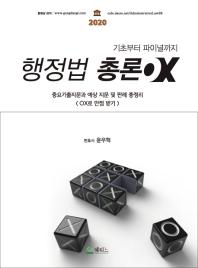 기초부터 파이널까지 행정법 총론OX(2020)