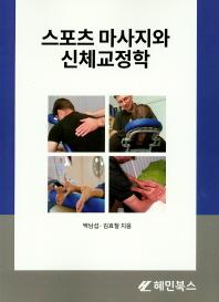 스포츠 마사지와 신체교정학