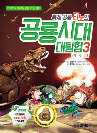 복제 공룡 티노의 공룡시대 대탐험. 3: 백악기