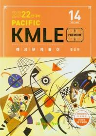 Pacific KMLE 예상문제풀이 Vol.14(2022): 정신과