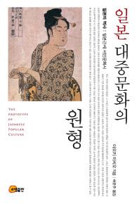 일본 대중문화의 원형