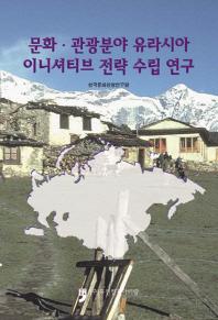 문화 관광분야 유라시아 이니셔티브 전략 수립 연구