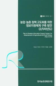농업 농촌 정책 고도화를 위한 정보지원체계 구축방안(2/5차년도)