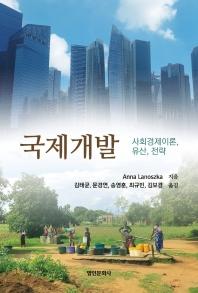 국제개발: 사회경제이론, 유산, 전략
