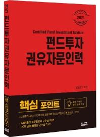펀드투자권유자문인력 핵심포인트(2021)