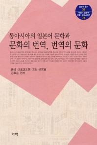 동아시아의 일본어 문학과 문화의 번역, 번역의 문화