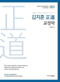 김지훈 정도 교정학(2021)