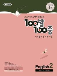 100발 100중 중학 영어 중2-2 중간고사 기출문제집(비상 김진완)(2020)