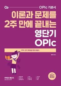 OPIc 기본서 이론과 문제를 2주 만에 끝내는 영단기 OPIc(2021)