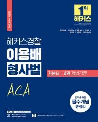 2022 해커스경찰 이용배 형사법 기본서. 2: 형법각론