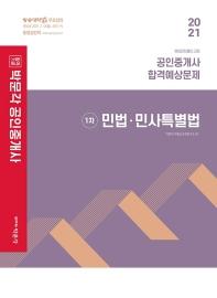 합격기준 박문각 민법 민사특별법 합격예상문제(공인중개사 1차)(2021)