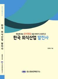 한국 외식산업 발전사