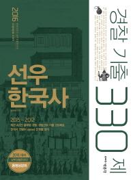 선우 한국사 경찰 기출 330제(2016)