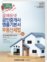 올에듀넷 부동산세법(공인중개사 2차 명품기본서)(2016)