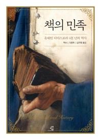 책의 민족