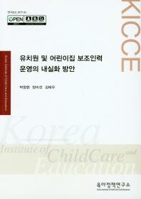 유치원 및 어린이집 보조인력 운영의 내실화 방안