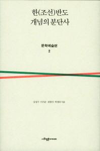 한(조선)반도 개념의 분단사: 문학예술편. 2