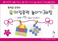 최정금소장의 유아집중력 높이기 30일 1단계(3-4세)