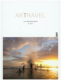 아트래블(Artravel)(2016년 Vol. 10)