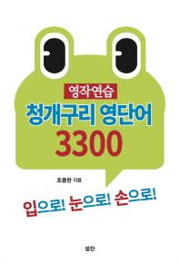 영작연습 청개구리 영단어 3300