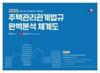 주택관리관계법규의 완벽분석 체계도(2020)