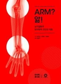 ARM? 앎!