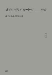 김경일 신부의 삶 이야기. 1: 약속