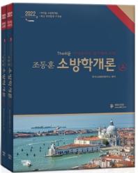 조동훈 소방학개론 상+하 세트(2022)