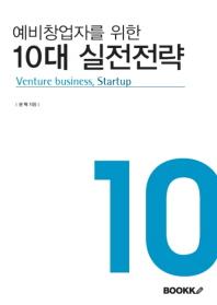 예비창업자를 위한 10대 실전전략, Venture business, Startup