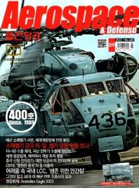 월간 항공(2021년 9월호)