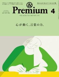 안도프리미엄 &PREMIUM 2021.04