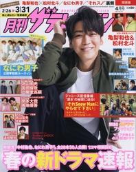 月刊ザ.テレビジョン關西版 2021.04